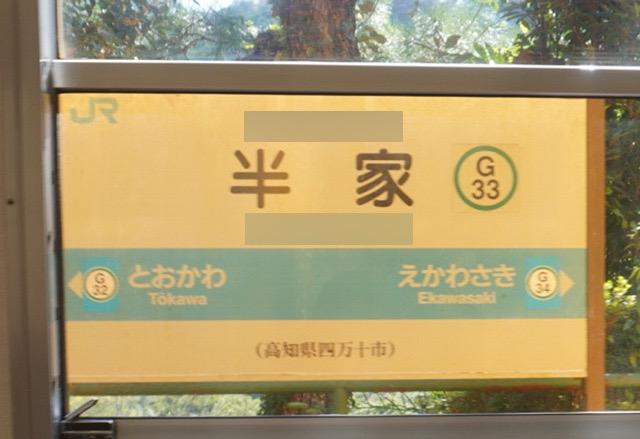 半家 ← これ何て読むか知ってる? 車内アナウンスが流れた瞬間に全俺がザワついた高知県の難読地名