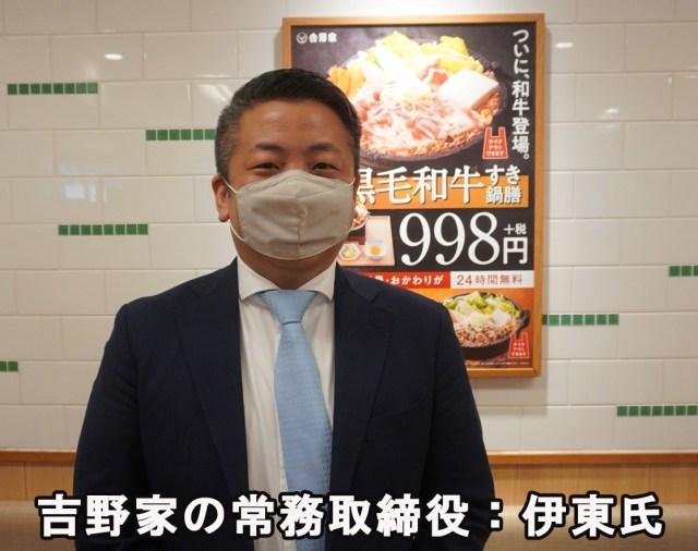 【新発見】吉野家の取締役に「すき焼きのお肉を卵にドンする派ですか?」と聞いたら…邪道系ながらメチャクチャ美味い食べ方を知った
