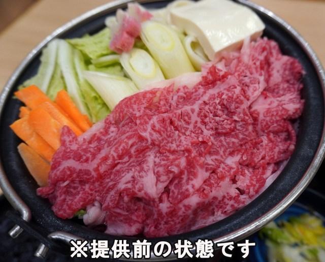 【ついに】吉野家が1000円以下の「黒毛和牛」を販売! 歴史的な新商品をひと足早く食べてみた / 明日10月5日より『黒毛和牛すき鍋』が全国で数量限定発売