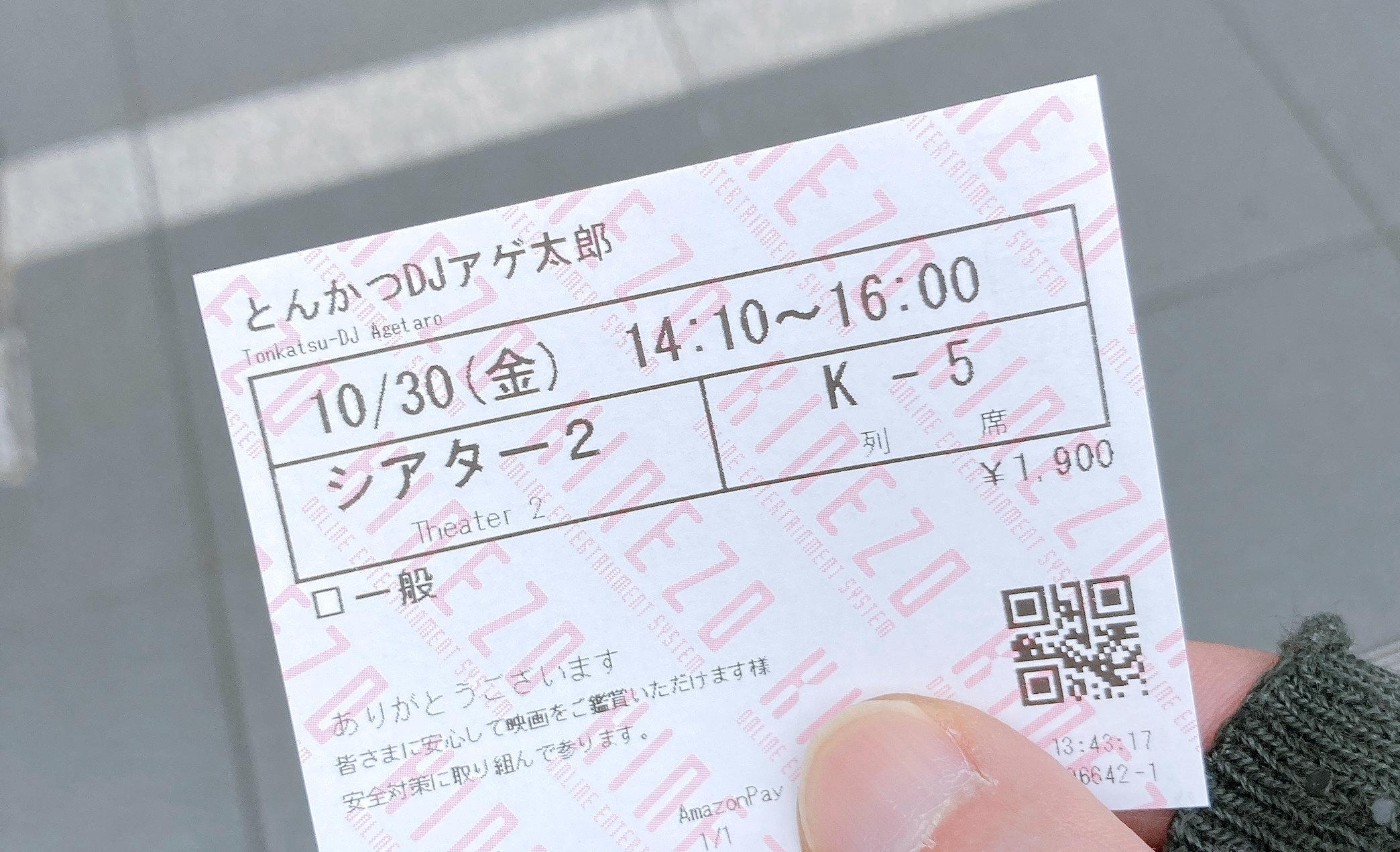 【レビュー】本日公開の映画『とんかつDJアゲ太郎』を見てきた正直な感想