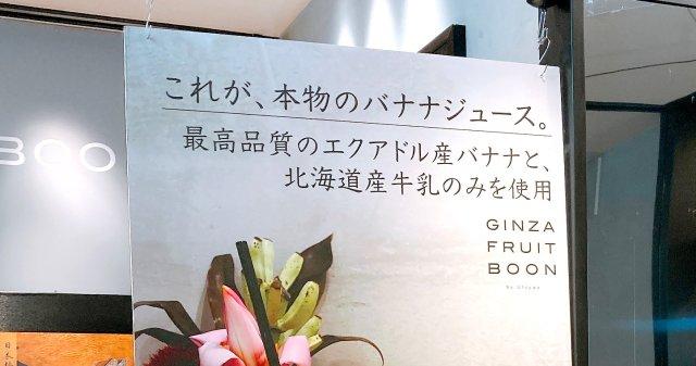 東急プラザ銀座にオープンしたフルーツジュース・サンド専門店の「本物のバナナジュース」を飲んでみた!