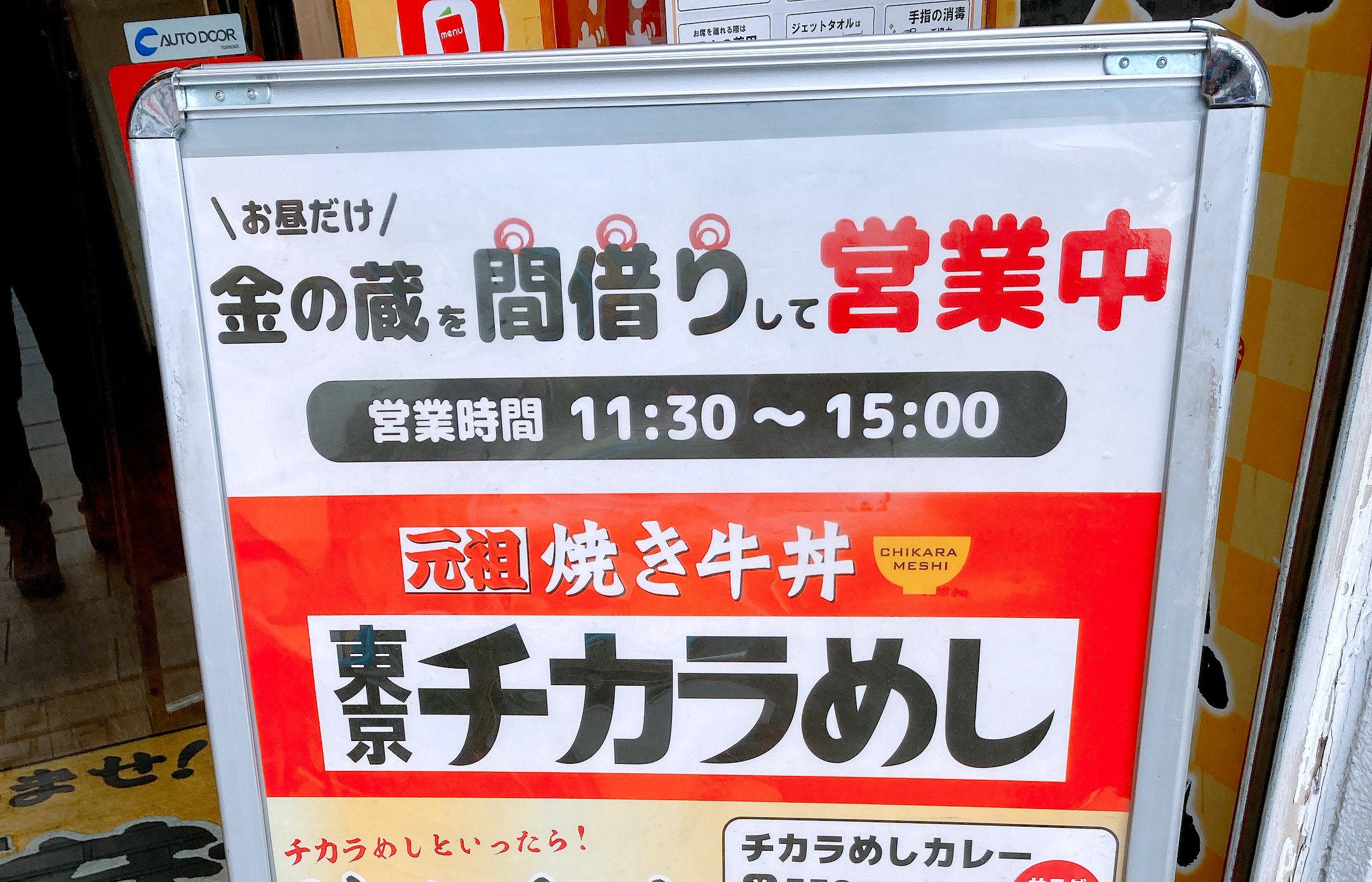絶滅危機の「東京チカラめし」が意外な場所で食える! 居酒屋「金の蔵」で間借り営業を開始してた!!