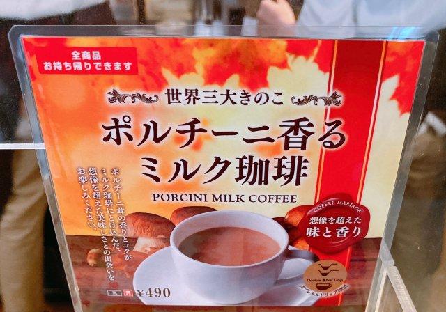 """【クセが強い】上島珈琲店が """"キノコ風味"""" のミルクコーヒーの販売を開始してしまった! コレは完全に好みの分かれる味だ……"""