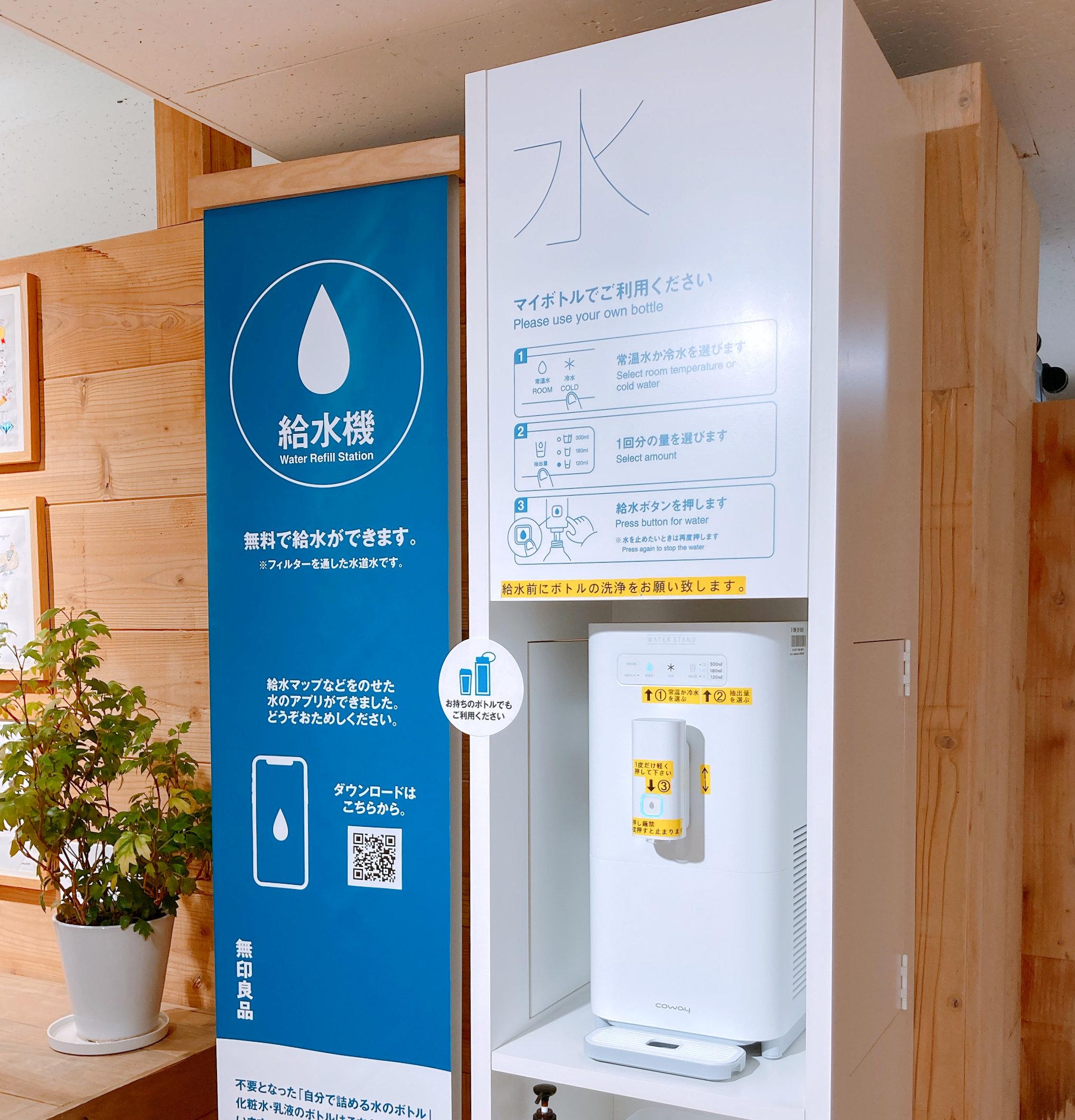 【水好き必見】無印良品で給水サービスが始まってた! 誰でも無料で給水できるぞ~!!
