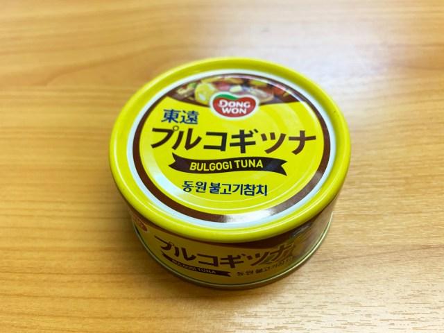 韓国のツナ缶『プルコギツナ』になぜか感じる懐かしさ / プルコギを食べたことがない私「アノ味としか思えない」