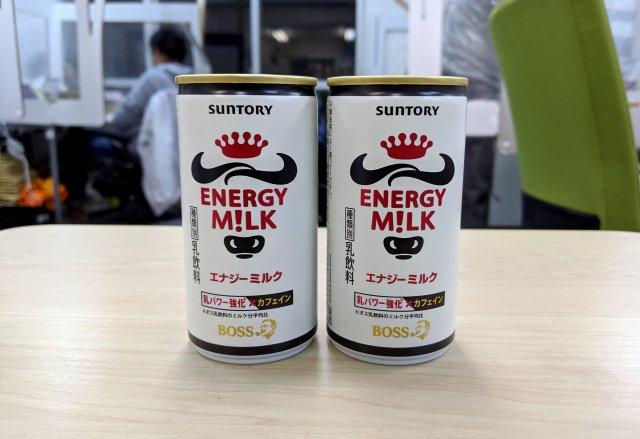 レア商品!? ボスの乳飲料「エナジーミルク」を飲んでみた結果 → これはエナジーなのか?