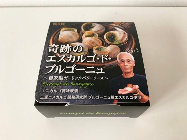 【世界初】エスカルゴの王様「ブルゴーニュ種」の完全養殖に成功して発売された缶詰がこちら / 開けて分かった美味しく食べるための注意点