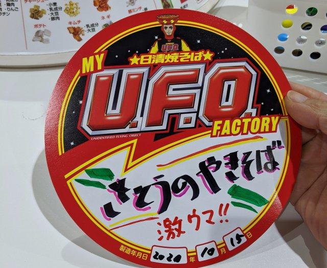 よみうりランドFOOD factoryで自分だけの「日清焼そばU.F.O.」を作ってみた! ここでしか手に入らない「パチパチU.F.O.」ってナニ!?