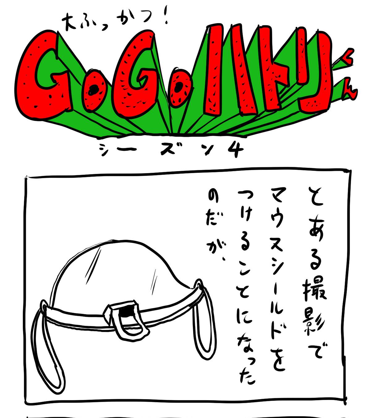 【代打4コマ】第81回「マウスシールド初体験!」GOGOハトリくん