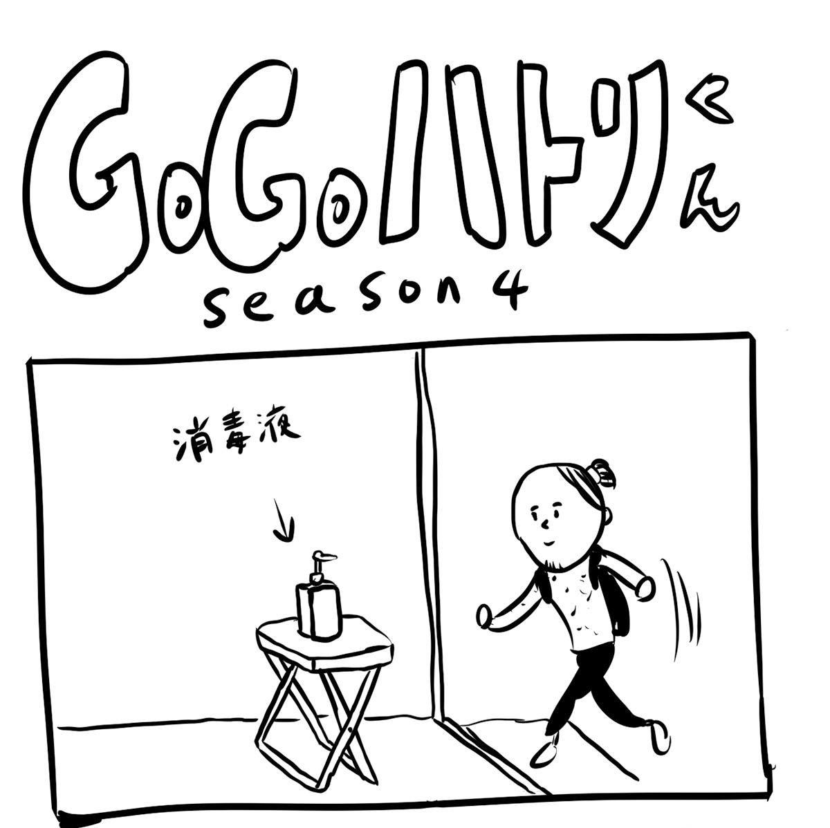 【代打4コマ】第82回「店の入り口の消毒液あるある」GOGOハトリくん