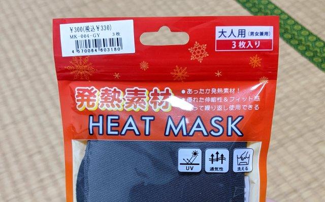 これから主流になりそうな「ヒートマスク」の着け心地を一足先に確かめてみた! あるいはメガネの叫び