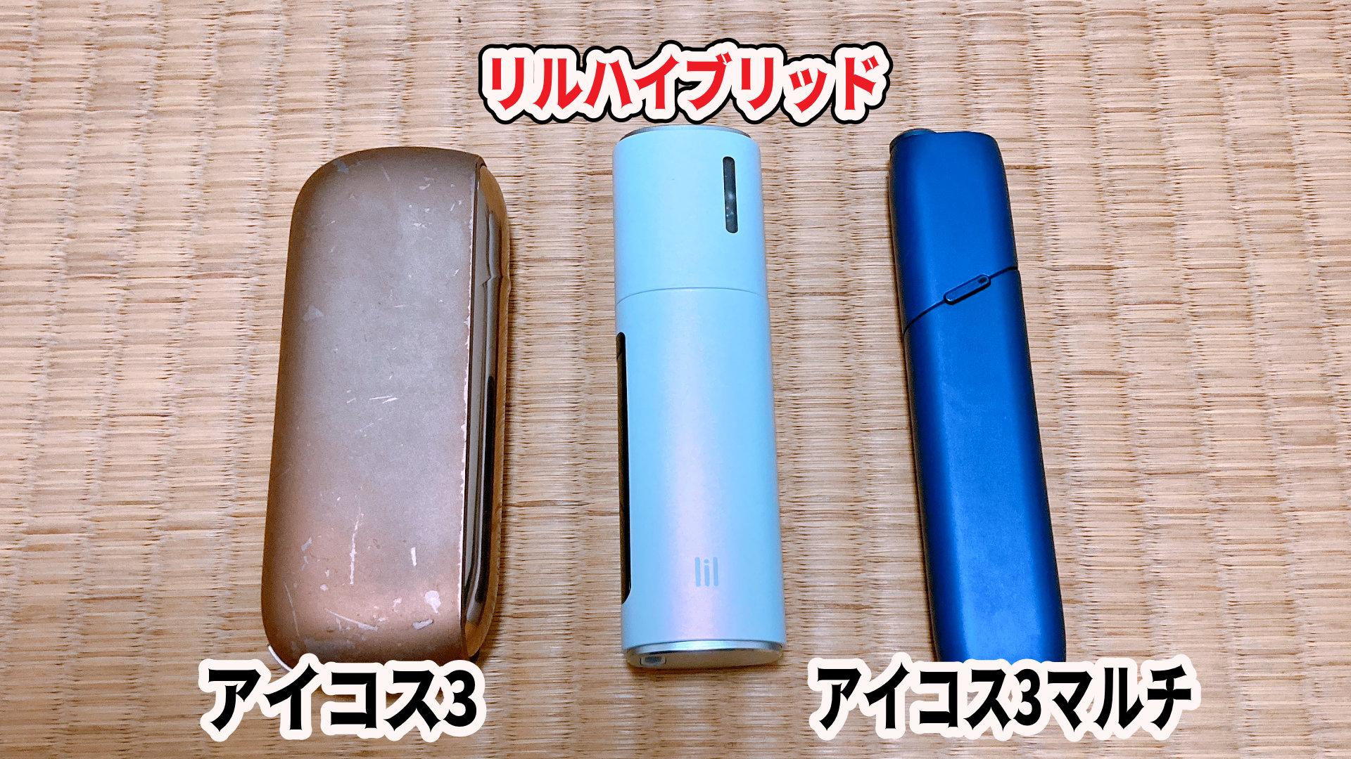 【次世代たばこデバイス】「スティック」と「リキッド」を併用する『リルハイブリッド』を使ってみた! 吸い応えは良いが……