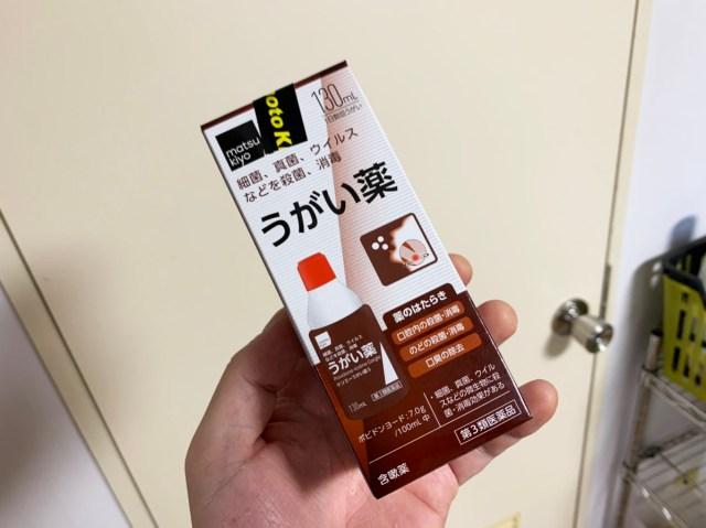 マツモトキヨシPBの「うがい薬」でうがいしたら口内炎が3日でほぼ治った → プロに効果があるのか聞いてみた結果