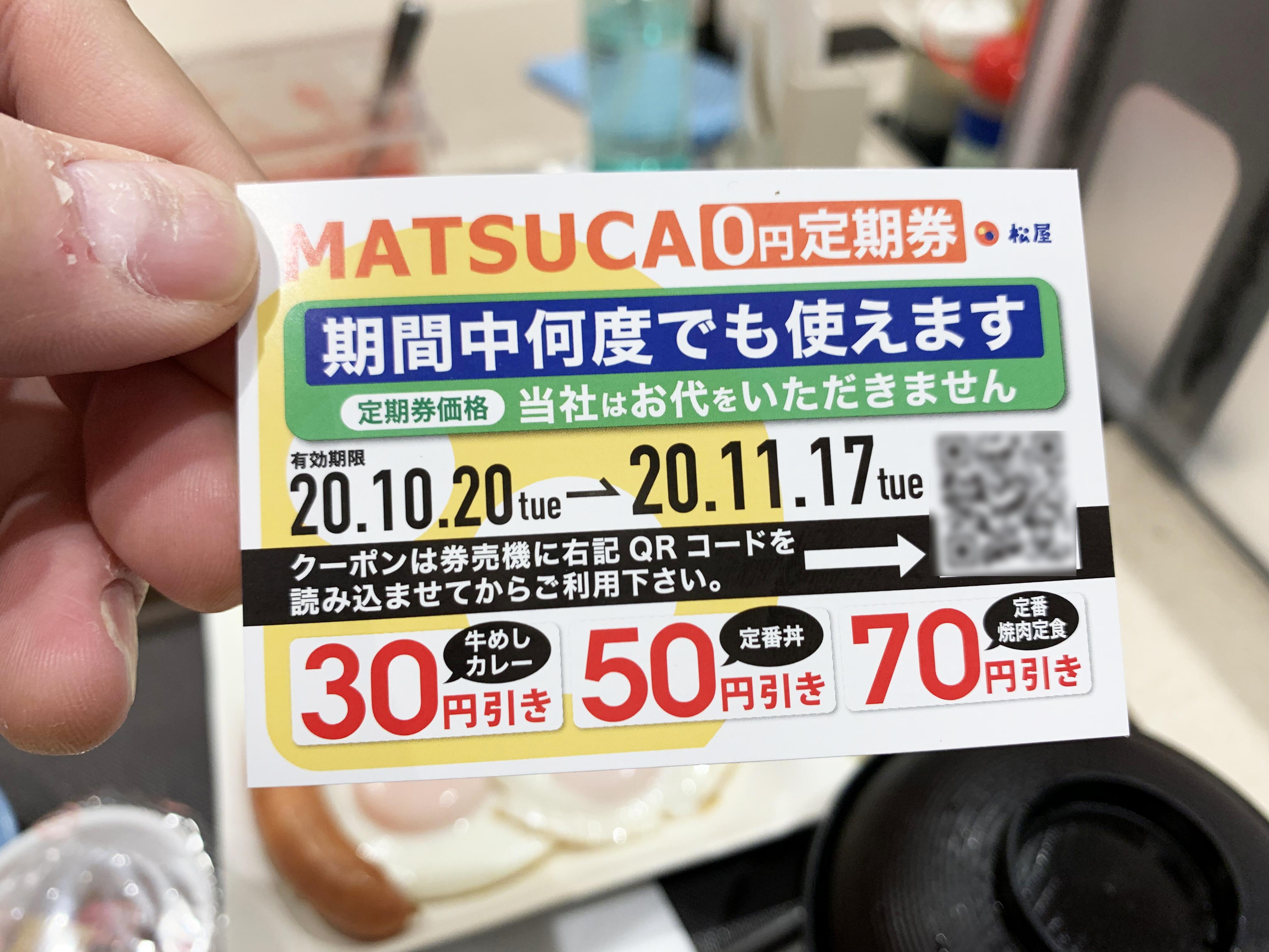 【神】松屋が「0円定期券」を配布してるのでもらってみた! 11月17日まで何度でも値引き可!! しかも、もらい方は……