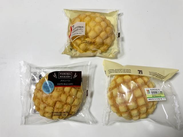 ローソン、ファミマ、セブンの「メロンパン」を食べ比べてみた結果 → メロンパンは皮だけではないことを思い知らされた