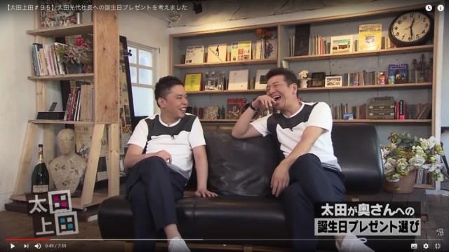 【YouTube】芸能界を席巻した二人の芸人がイチャイチャするだけの番組『太田上田』が面白い! これが本当のおっさんずラブ?