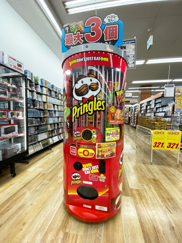 【動画あり】プリングルズ専用の自販機が底なしのハッピー野郎すぎて元気をもらえるレベル / 今の世の中にはコイツが必要だ