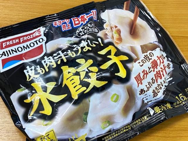 【冷食検証】滅多に見かけない味の素の「水餃子」を食べてみた / 餃子の売上日本一の実力はいかに