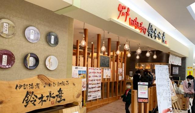 【すしの日】回転寿司に伊勢海老握り!? 三重県の『グルメ回転寿司 鈴木水産』にご当地の香りを感じた