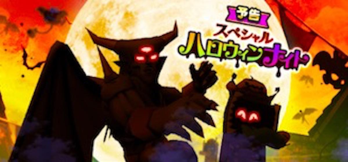 【ドラクエウォーク】本日、スペシャルハロウィンナイトが開催! やっておかないと損しちゃうぞ〜!!