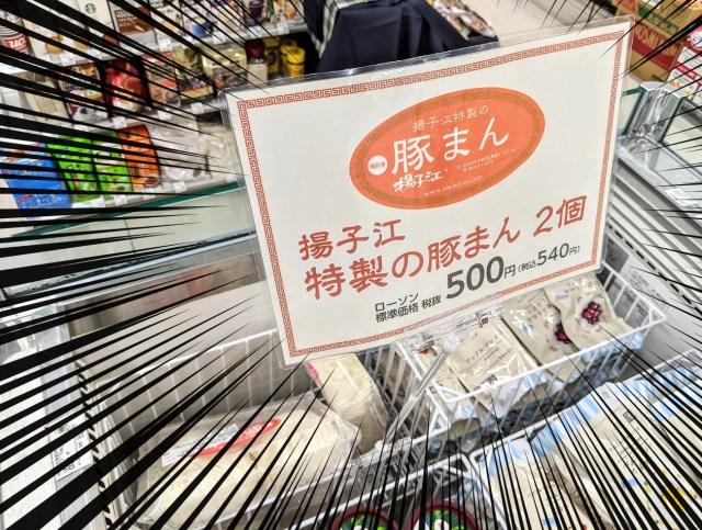 【福岡グルメ】小倉名物「揚子江の豚まん」が北九州市内のローソンで買えるってマジかよ! ただし毎回出荷後すぐに完売するもよう