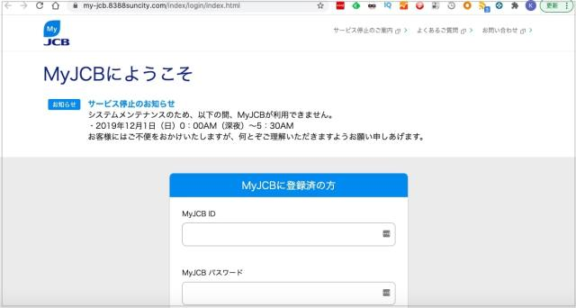 【警戒レベルMAX】MyJCBカードを装った悪質フィッシングメールのリンクをクリックして先に進んでみた / 感想 「カード持ってたら確実に個人情報抜かれてた…」