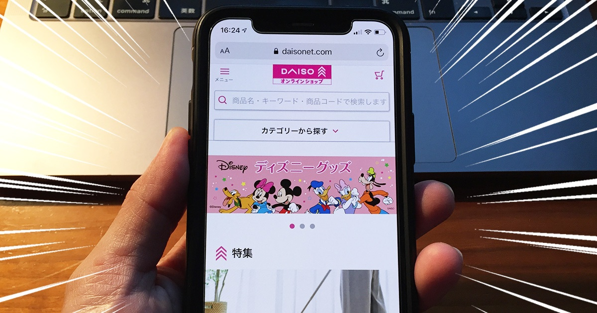 オンライン ダイソー WEB注文ご利用ガイド