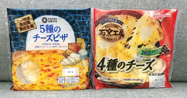 【人気ナンバーワン】西友『みなさまのお墨付き 5種のチーズピザ』と競合ピザを食べ比べてみた結果 → 思った以上に差があることが発覚!