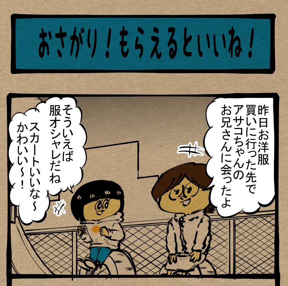 【会話】繋げろ点と点! 導き出せ一つの結論! おはようアサコちゃん第55回「おさがり! もらえるといいね!」