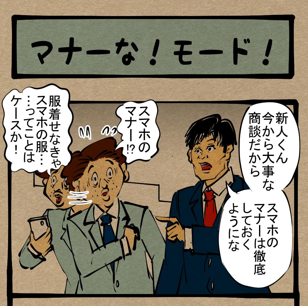【視点】乗り遅れるな社会の変化! 常に変化する価値観! おはようアサコちゃん第61回「マナーな! モード!」
