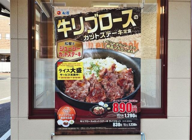 松屋の新商品『牛リブロースのカットステーキ定食』は意外なものが、意外にうまい!!