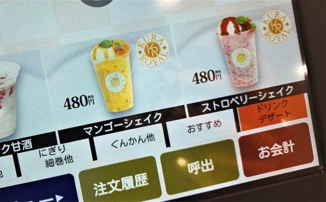 『くら寿司』でスタバ並みにお高いドリンク(528円)を発見したので飲んでみた!