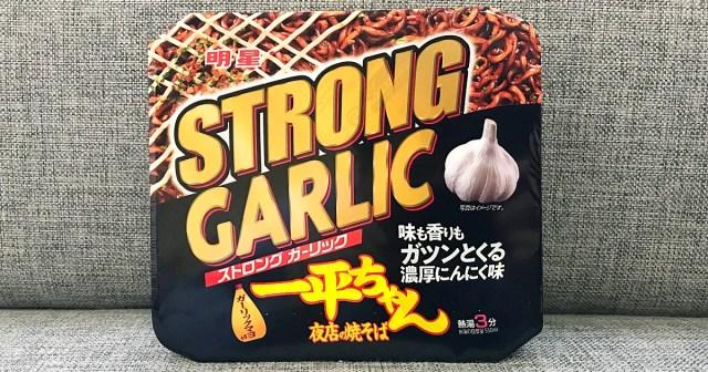 【想定外】一平ちゃんの新ニンニク魔麺『ストロングガーリック』がマジでウマかった! 明星「空間がすべてニンニクの香りに包まれます」