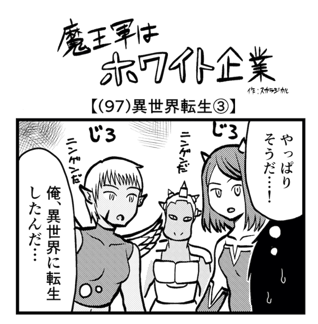 【4コマ】魔王軍はホワイト企業 97話目「異世界転生③」