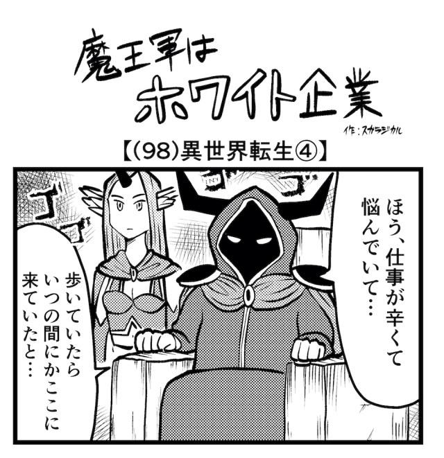 【4コマ】魔王軍はホワイト企業 98話目「異世界転生④」
