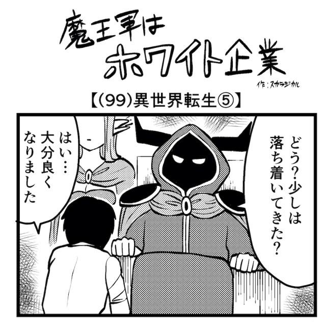 【4コマ】魔王軍はホワイト企業 99話目「異世界転生⑤」