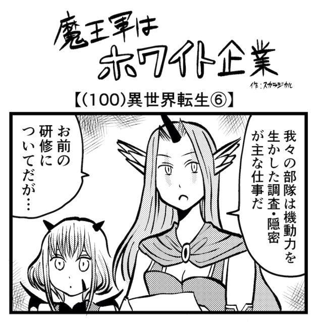 【4コマ】魔王軍はホワイト企業 100話目「異世界転生⑥」