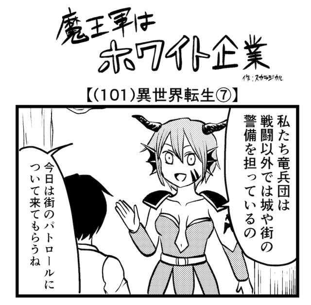 【4コマ】魔王軍はホワイト企業 101話目「異世界転生⑦」