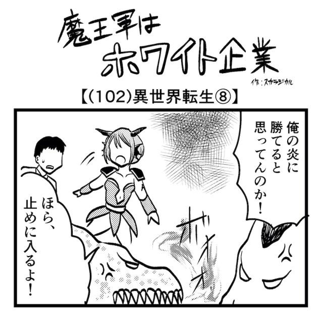 【4コマ】魔王軍はホワイト企業 102話目「異世界転生⑧」