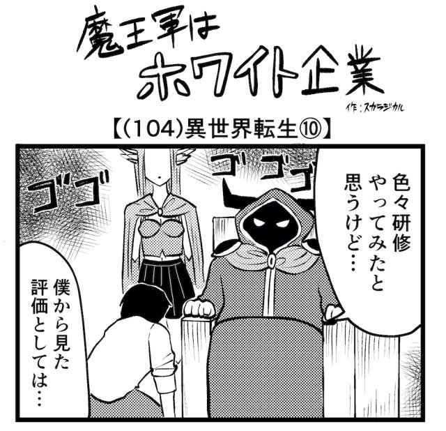 【4コマ】魔王軍はホワイト企業 104話目「異世界転生⑩」