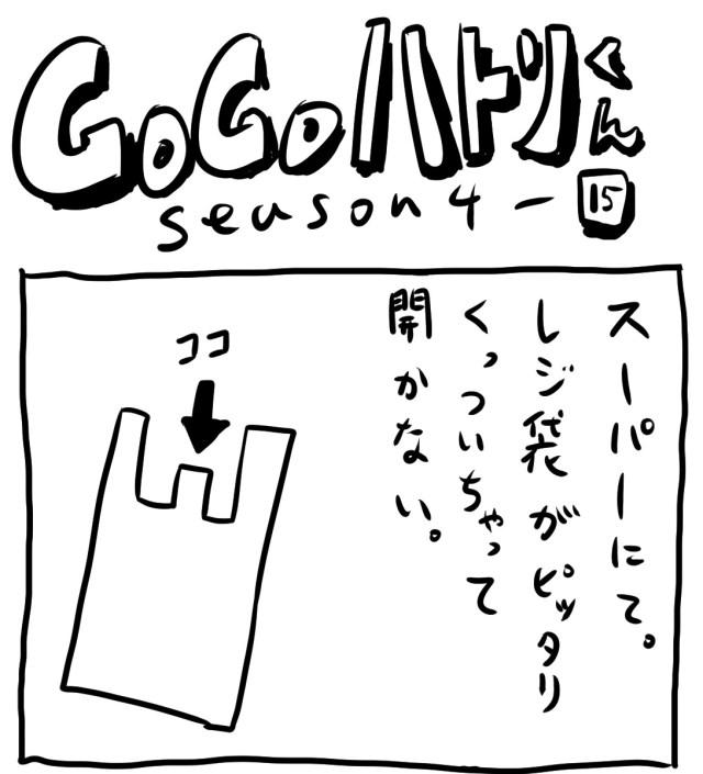 【代打4コマ】第95回「スーパーのレジ袋を一瞬で開く方法」GOGOハトリくん
