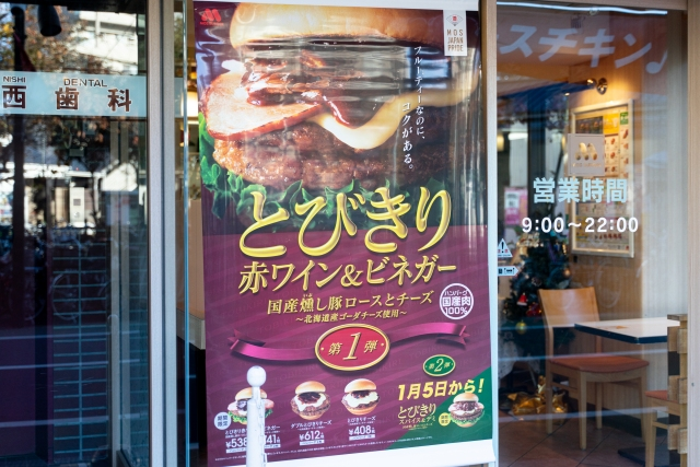 モスバーガーの『ダブルとびきり赤ワイン&ビネガー 国産燻し豚ロースとチーズ~北海道産ゴーダチーズ使用~』を食べてみた / シェフを呼んでくれ