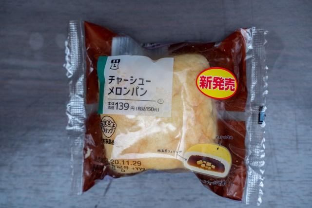賛否両論なローソンの『チャーシューメロンパン』は実際の所どうなのか / 香港で流行っているという本家のモノは、恐らくコレジャナイと思う
