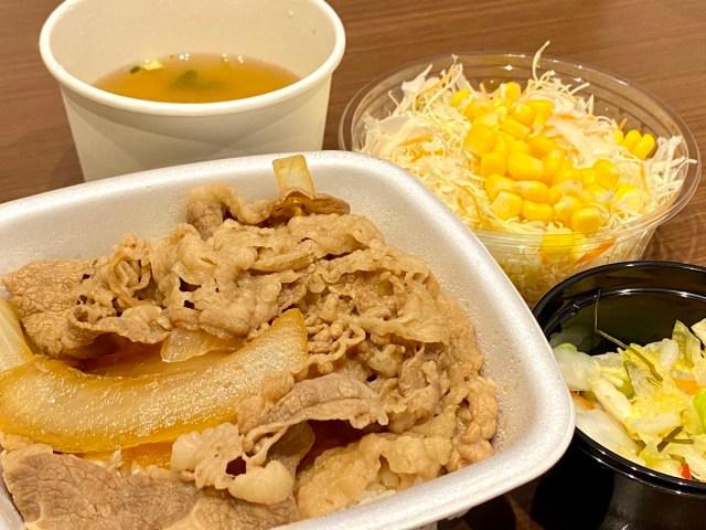 【豆知識】吉野家で牛丼を複数テイクアウトするときは「ファミリーセット」にすべし! それだけで約100円お得に!!