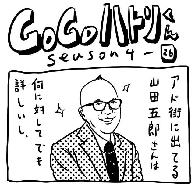 【代打4コマ】第106回「山田五郎、AIのロボット説」GOGOハトリくん