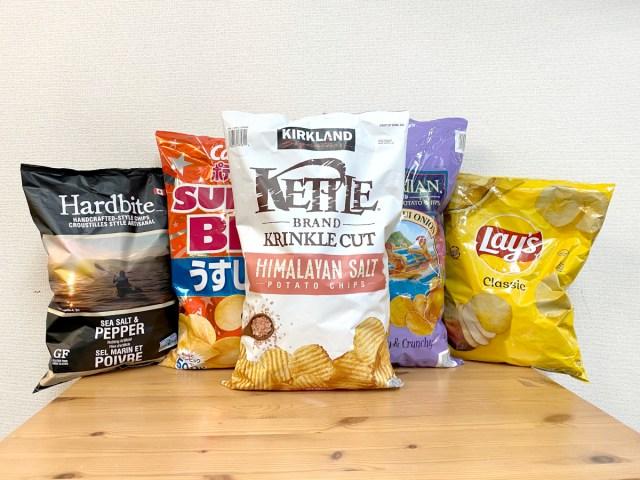【ガチ検証】コストコで1番ウマいポテトチップスはどれなのか? 5種類を食べ比べたら意外すぎる結果に…