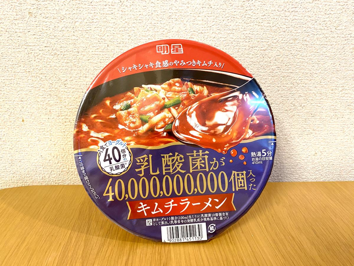 明星「乳酸菌が40,000,000,000個入ったキムチラーメン」を食べてみた結果…