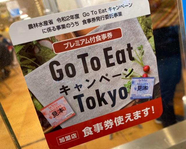 【急げ】『Go To イートキャンペーン東京』おトクな食事券が販売開始! さっそく購入してみたら結局「早い者勝ち案件」だった