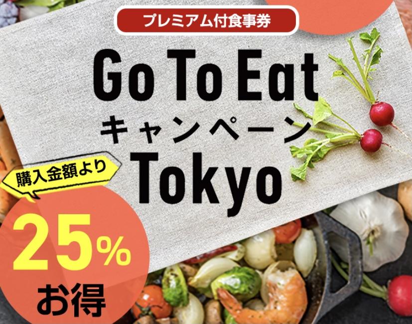 東京 go to イート