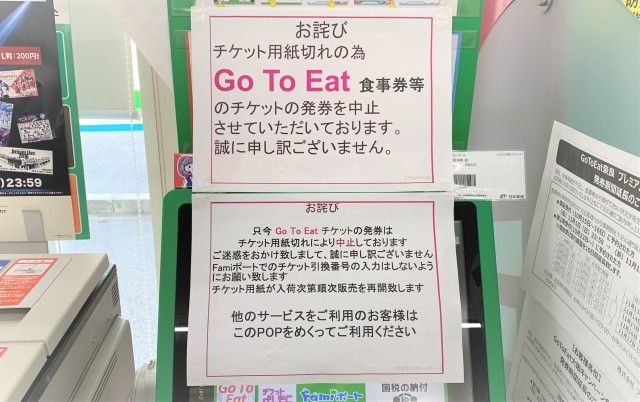 【Go To Eat】用紙切れで「食事券」を発行できず、さらには発券期限が切れた → どうすれば良いのか問い合わせてみた